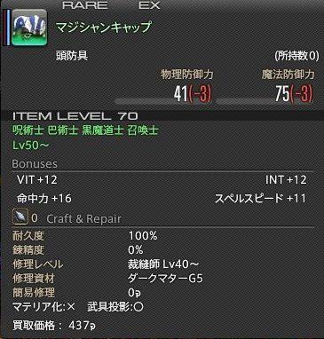 2014・3・29新 剣闘領域ハラタリ修練所_39カトブレパス戦利品