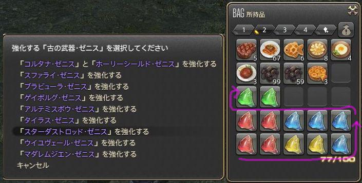 2014・3・31アートマ完成_119A