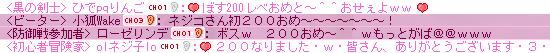 ねじc初200!!
