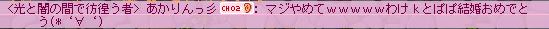 ホモ婚(わーくん)