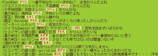 他鯖同士の奇跡の空気読み46