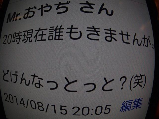 P8160026.jpg