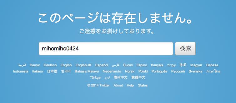 スクリーンショット 2014-04-twitter