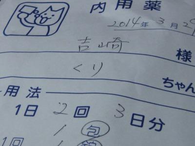 くりちゃん夏ばてIMG_1178