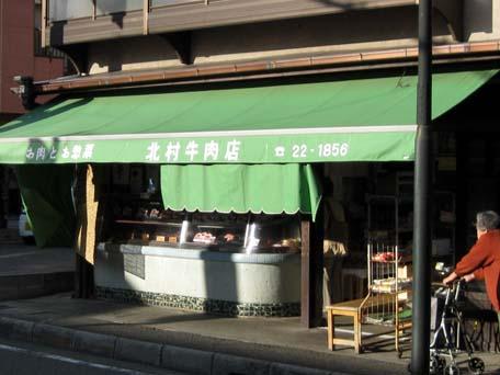 北村牛肉店20111127001241b8b