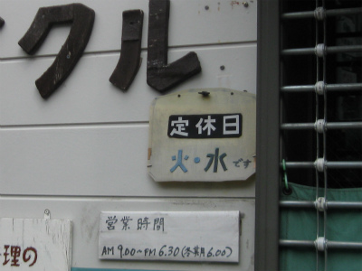 秋山サイクル看板IMG_2197