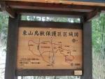 区域図の看板