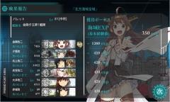 北方海域艦隊決戦03
