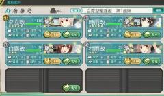 白露型駆逐艦01