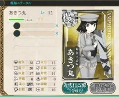 あきつ丸01