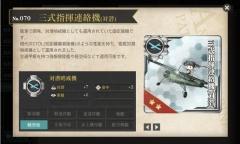 三式指揮連絡機(対潜)01