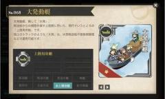 大発動艇01