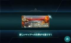 第一次サーモン沖海戦01