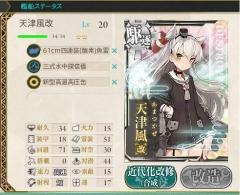 天津風改02