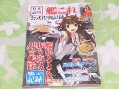 日本海軍 艦これ 公式作戦記録01