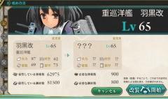 羽黒改03