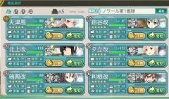2-5決戦艦隊01