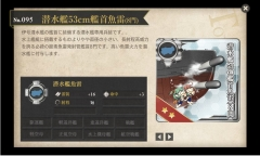 潜水艦53cm艦首魚雷(8門)01