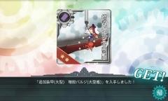 追加装甲(大型)増設バルジ(大型艦)01