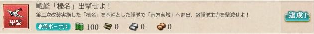 榛名改二011