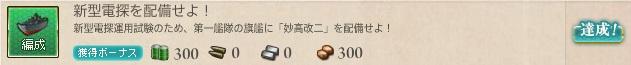 妙高改二03
