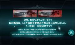 『AL作戦』作戦成功01
