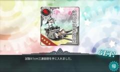 試製41cm三連装砲01