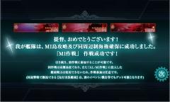 『MI作戦』作戦成功01