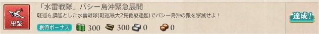 『水雷戦隊』バシー島沖緊急展開01