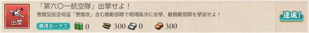 『第六○一航空隊』出撃せよ!01