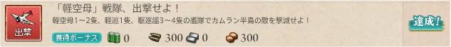 『軽空母』戦隊、出撃せよ!01