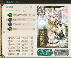 雲龍改02