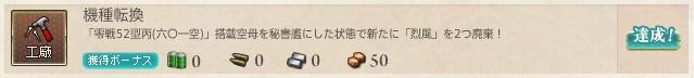 機種転換『烈風(六○一空))』01