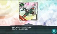 機種転換『烈風(六○一空))』02