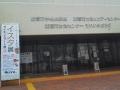 F1001402中央公民館イスタ展1月25日