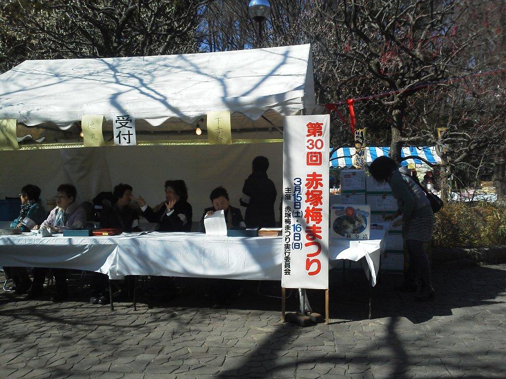F1000042第30回赤塚梅祭り
