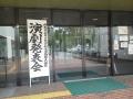 F1000226埼玉県西部高校演劇発表会