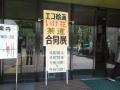 F1000247エコ絵画・いけ花・茶道合同展