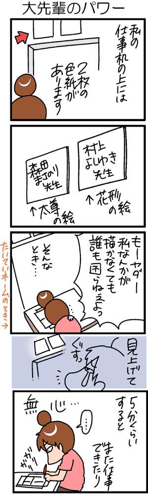 20140713.jpg