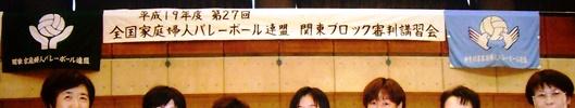 関東審判1