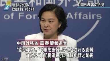 ( `ハ´)「逆に我々が東京大虐殺をやったらどうなるの?南京大虐殺の「記憶」を世界記憶遺産に申請について」 【中国の反応】