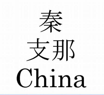 ( `ハ´)「中国を「China(支那)」と呼ぶのはなぜ?」 【中国の反応】
