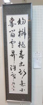 9竹村喜美子