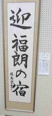 10堅田林壽家(1)
