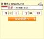 ゲットマネーの計算ゲーム