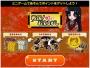 戦国姫のお宝探しトップ画面