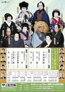 shochikuza_201407ff.jpg