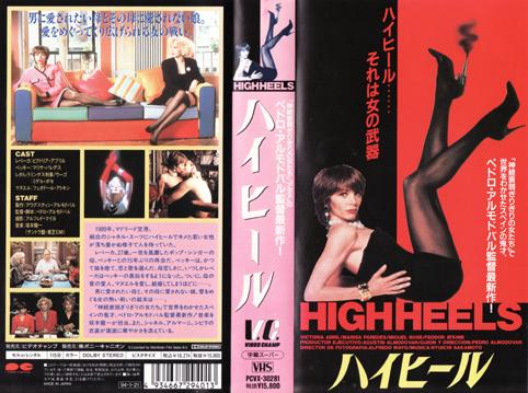 highheels_01.jpg