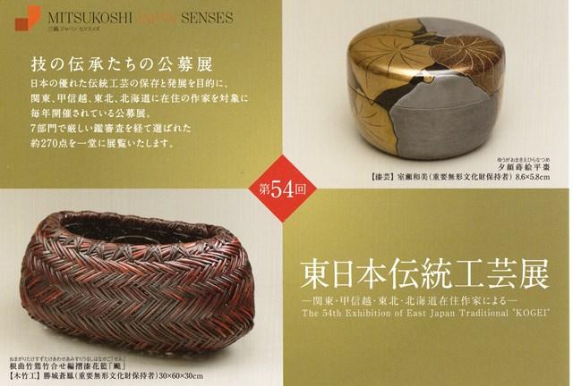2014東日本伝統工芸展DM写真面