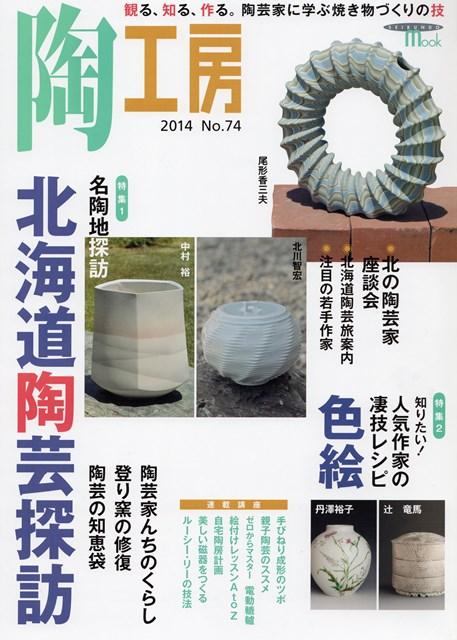 陶工房2014No74表紙web大